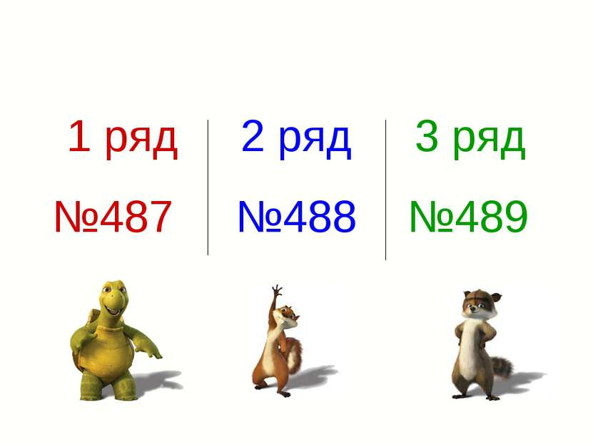 1 ряд 2 ряд 3 ряд №487 №488 №489