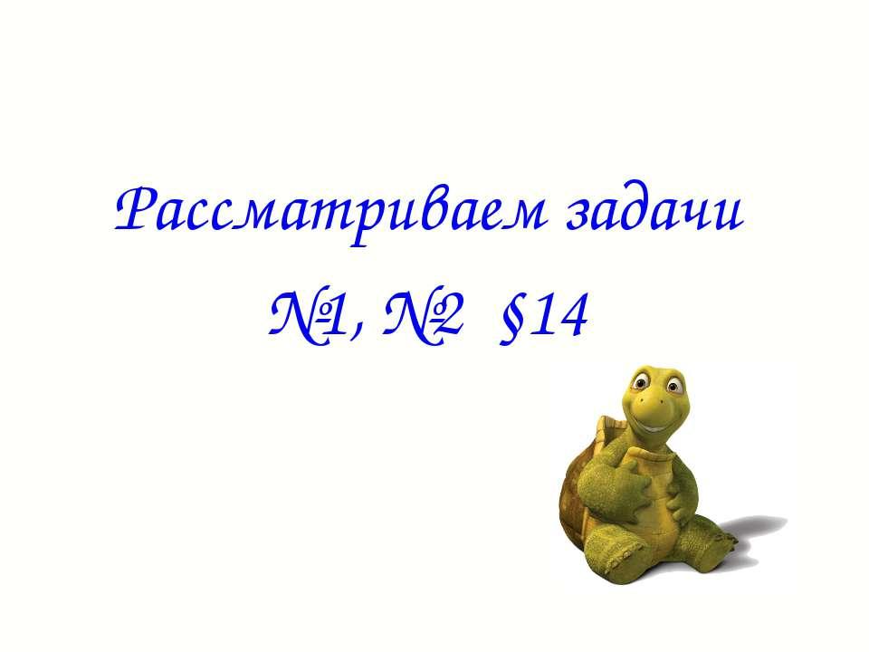 Рассматриваем задачи №1, №2 §14