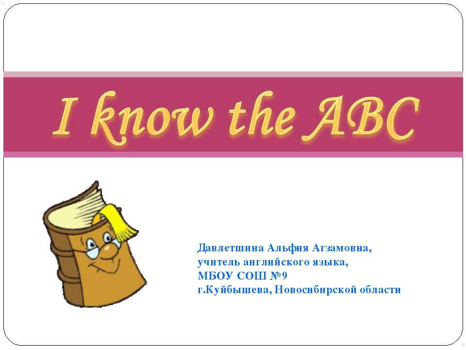 Давлетшина Альфия Агзамовна, учитель английского языка, МБОУ СОШ №9 г.Куйбыше...