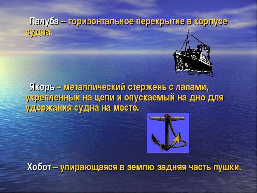 Палуба – горизонтальное перекрытие в корпусе судна. Якорь – металлический сте...