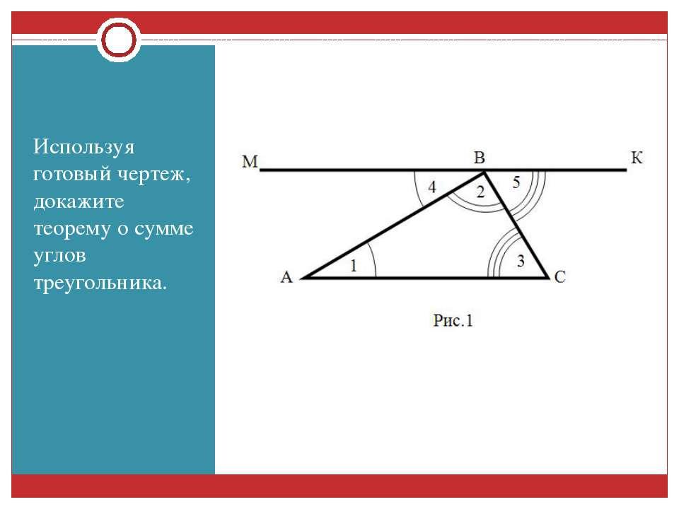 Используя готовый чертеж, докажите теорему о сумме углов треугольника.