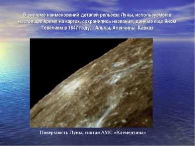 В системе наименований деталей рельефа Луны, используемой в настоящее время н...