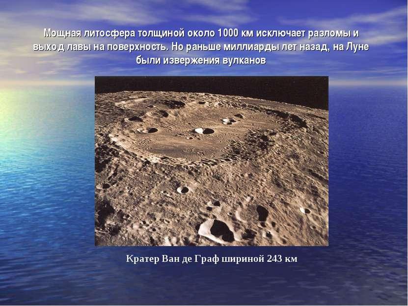 Мощная литосфера толщиной около 1000 км исключает разломы и выход лавы на пов...