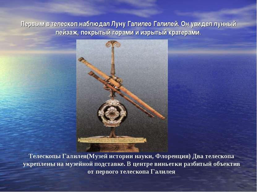 Первым в телескоп наблюдал Луну Галилео Галилей. Он увидел лунный пейзаж, пок...