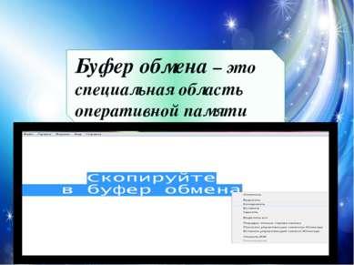Буфер обмена – это специальная область оперативной памяти