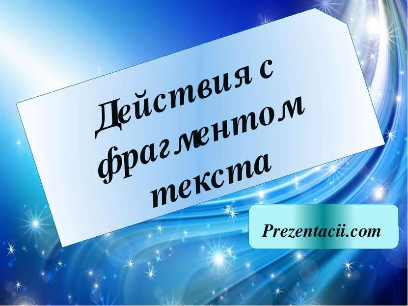 Действия с фрагментом текста Prezentacii.com