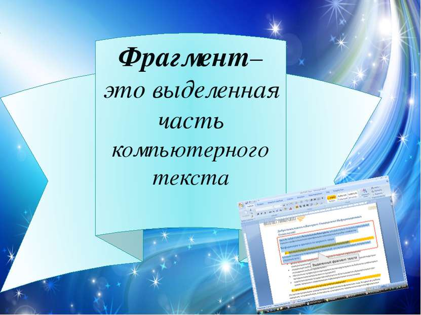 Фрагмент– это выделенная часть компьютерного текста