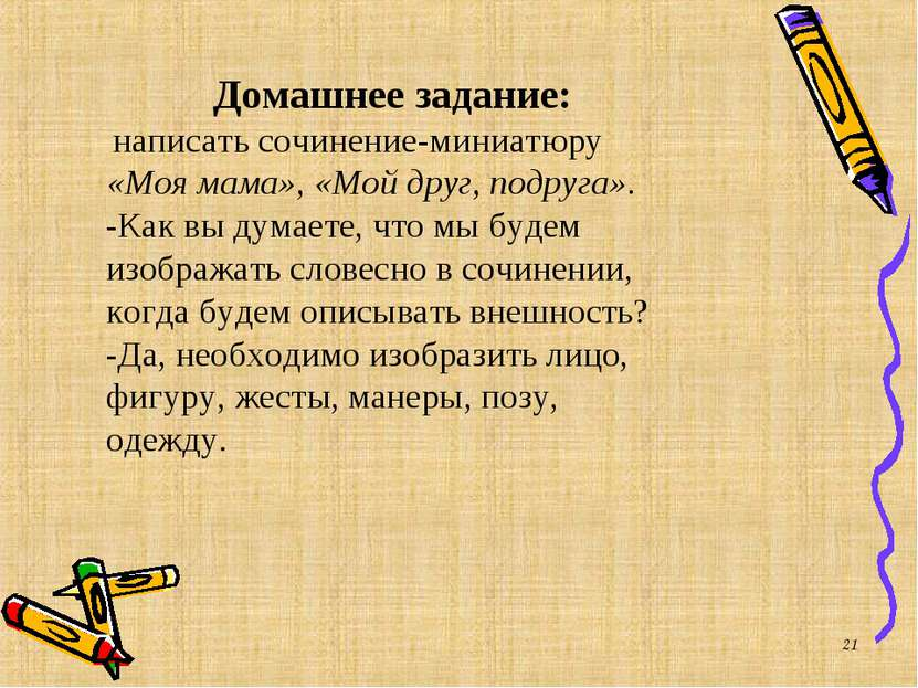 * Домашнее задание: написать сочинение-миниатюру «Моя мама», «Мой друг, подру...
