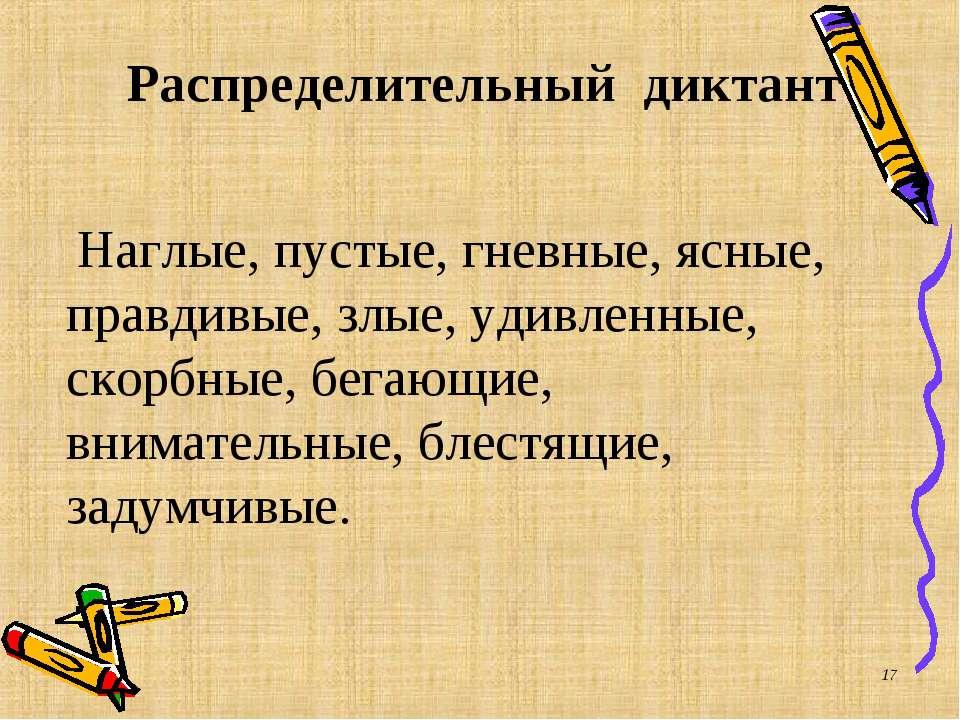 * Распределительный диктант Наглые, пустые, гневные, ясные, правдивые, злые, ...