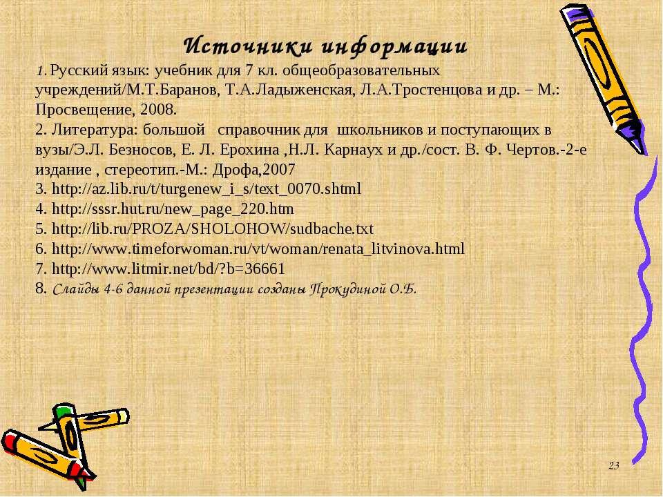 * Источники информации 1. Русский язык: учебник для 7 кл. общеобразовательных...