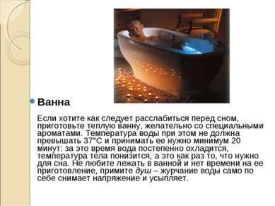 Ванна Если хотите как следует расслабиться перед сном, приготовьте теплуюван...