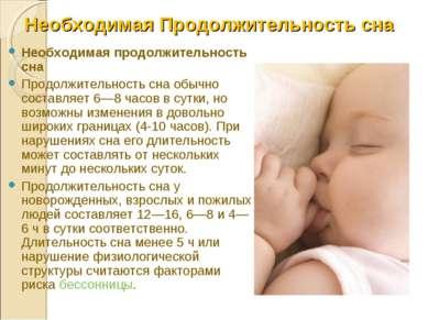 Необходимая Продолжительность сна Необходимая продолжительность сна Продолжит...