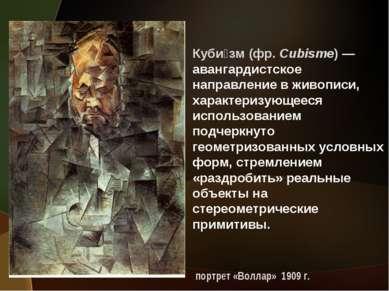 Куби зм (фр. Cubisme) — авангардистское направление в живописи, характеризующ...