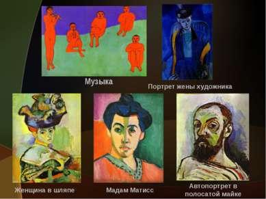 Музыка Женщина в шляпе Автопортрет в полосатой майке Мадам Матисс Портрет жен...