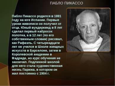 ПАБЛО ПИКАССО Пабло Пикассо родился в 1881 году на юге Испании. Первые уроки ...