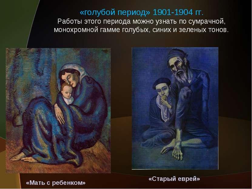 «голубой период» 1901-1904 гг. Работы этого периода можно узнать по сумрачной...