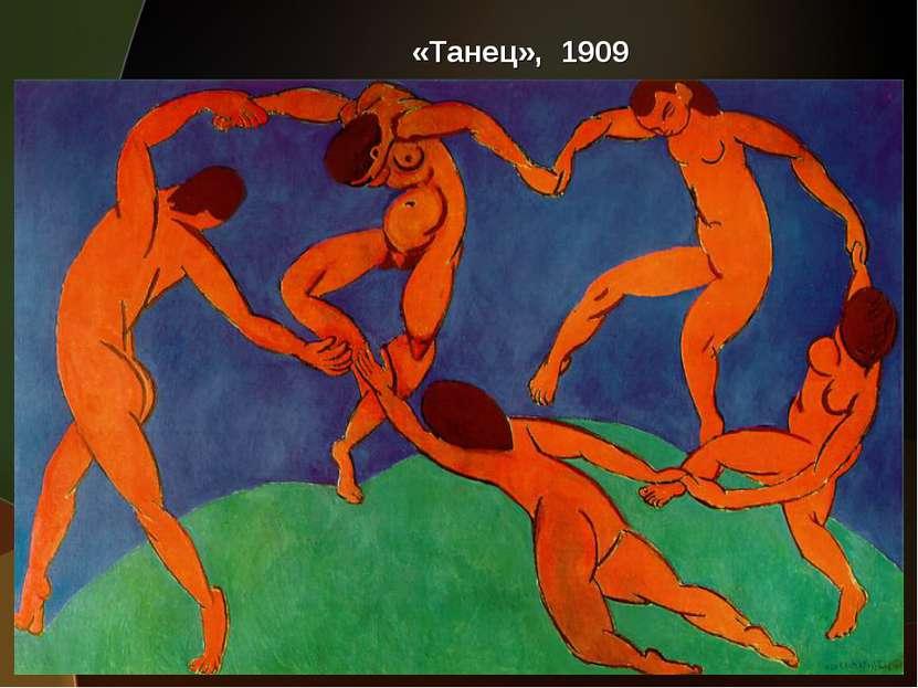 «Танец», 1909