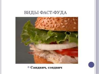 ВИДЫ ФАСТ-ФУДА Сандвич, сэндвич
