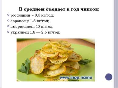 В среднем съедает в год чипсов: россиянин - 0,5 кг/год; европеец: 1-5 кг/год;...