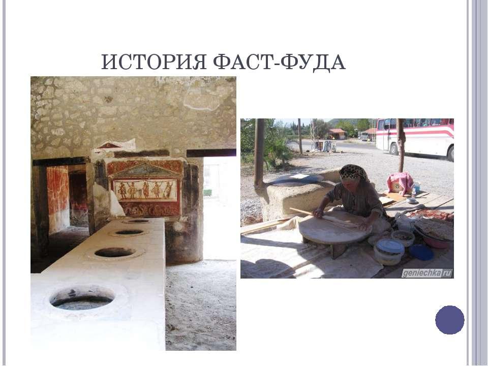 ИСТОРИЯ ФАСТ-ФУДА
