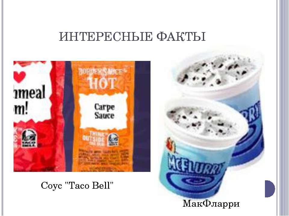 """ИНТЕРЕСНЫЕ ФАКТЫ Соус """"Taco Bell"""" МакФларри"""