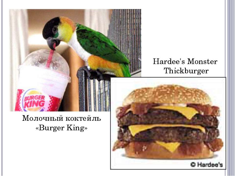 Молочный коктейль «Burger King» Hardee's Monster Thickburger