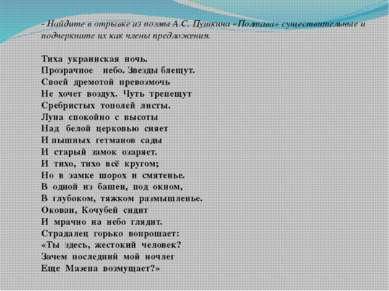 - Найдите в отрывке из поэмы А.С. Пушкина «Полтава» существительные и подчерк...