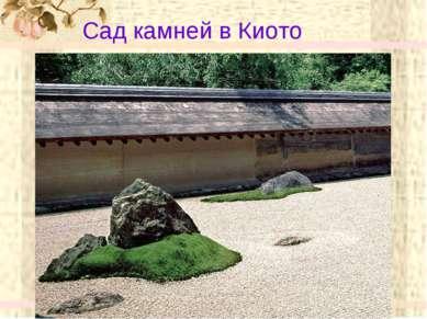 Сад камней в Киото