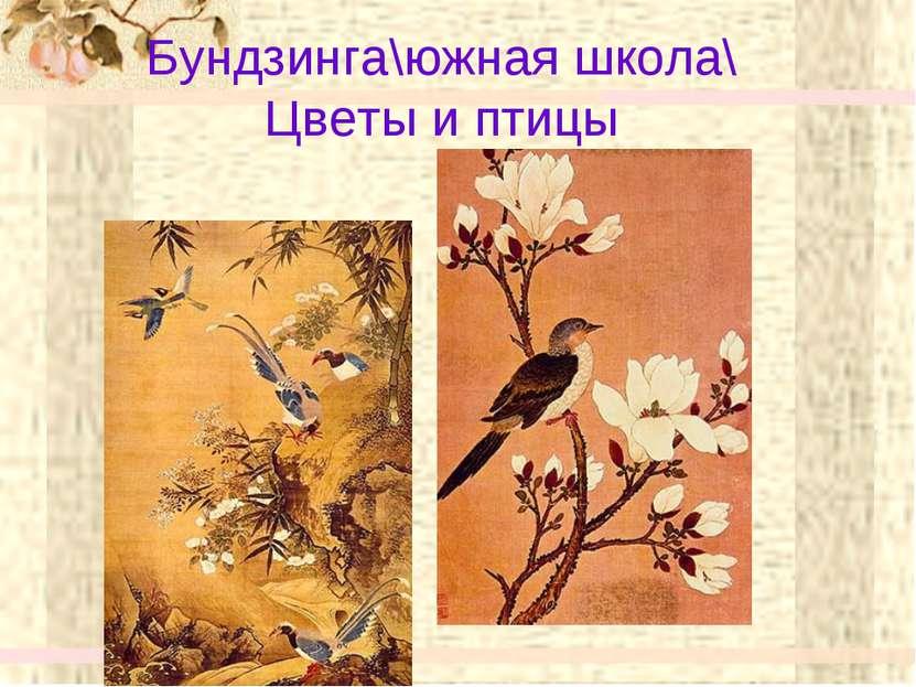 Бундзинга\южная школа\ Цветы и птицы