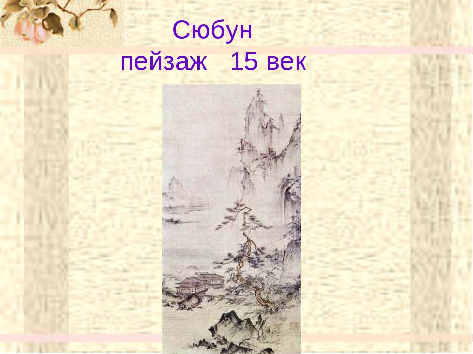 Сюбун пейзаж 15 век