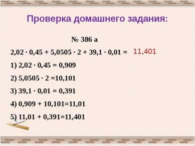 Проверка домашнего задания: № 386 а 2,02 · 0,45 + 5,0505 · 2 + 39,1 · 0,01 = ...