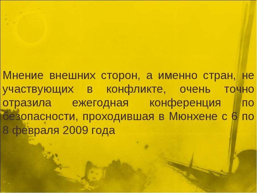 Мнение внешних сторон, а именно стран, не участвующих в конфликте, очень точн...