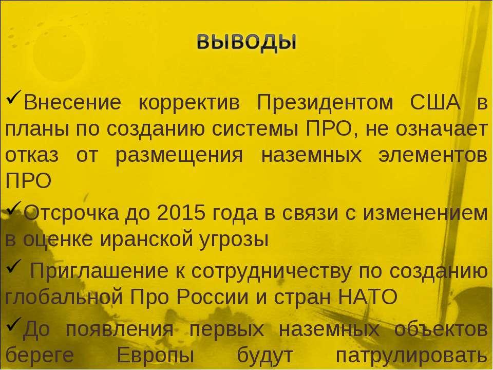 Внесение корректив Президентом США в планы по созданию системы ПРО, не означа...