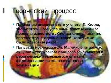 Творческий процесс По мнению американского ученого П. Хилла, творчество- « эт...