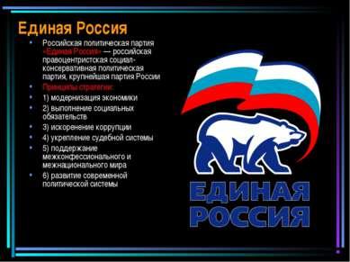 Единая Россия Российская политическая партия «Единая Россия» — российская пра...