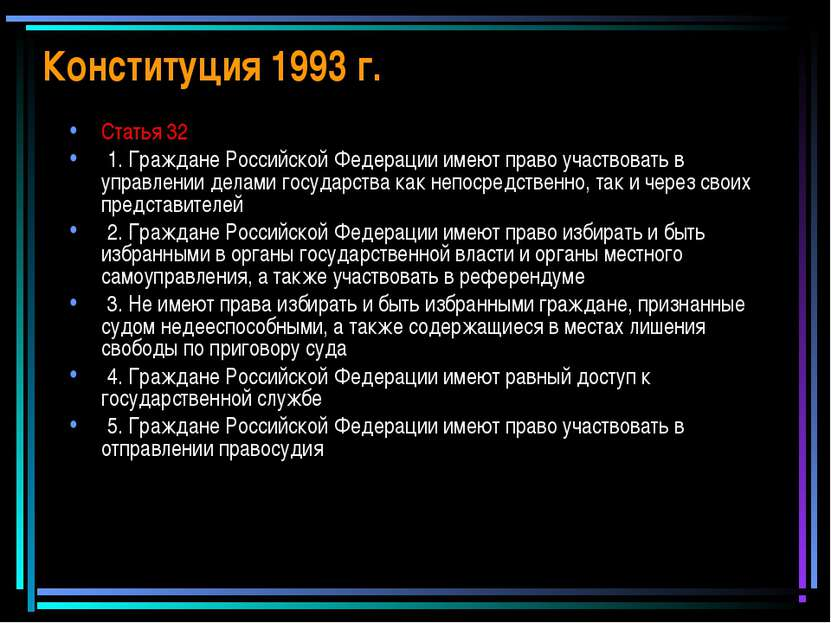 Конституция 1993 г. Статья 32 1. Граждане Российской Федерации имеют право уч...