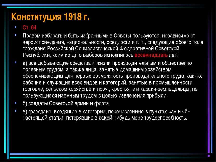 Конституция 1918 г. Ст. 64 Правом избирать и быть избранными в Советы пользую...