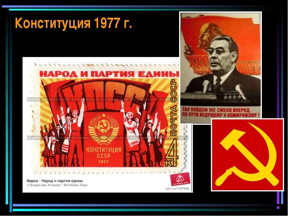 Конституция 1977 г.