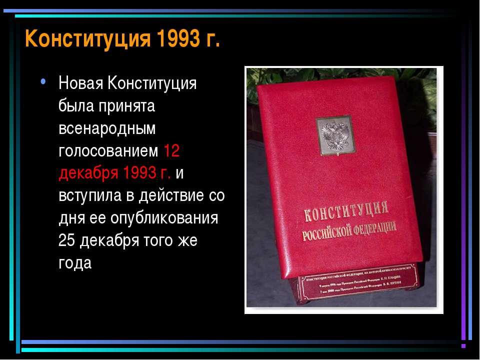Конституция 1993 г. Новая Конституция была принята всенародным голосованием 1...