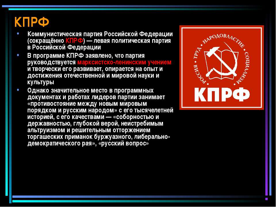 КПРФ Коммунистическая партия Российской Федерации (сокращённо КПРФ) — левая п...