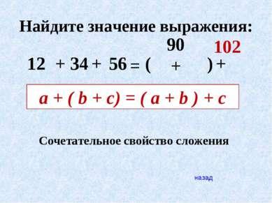 Найдите значение выражения: 34 56 12 90 102 + + = ( ) + + 12 34 56 a + ( b + ...