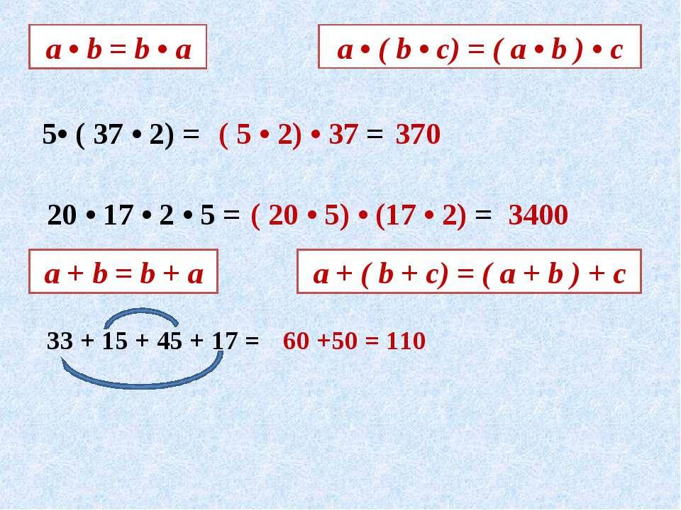 а • b = b • a а • ( b • c) = ( a • b ) • c 5• ( 37 • 2) = ( 5 • 2) • 37 = 370...