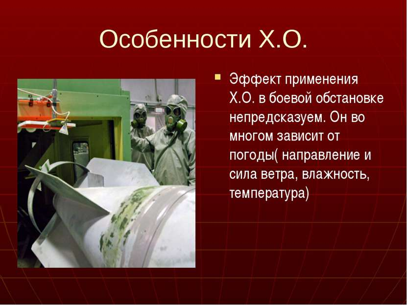Особенности Х.О. Эффект применения Х.О. в боевой обстановке непредсказуем. Он...