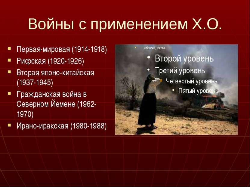 Войны с применением Х.О. Первая-мировая (1914-1918) Рифская (1920-1926) Втора...