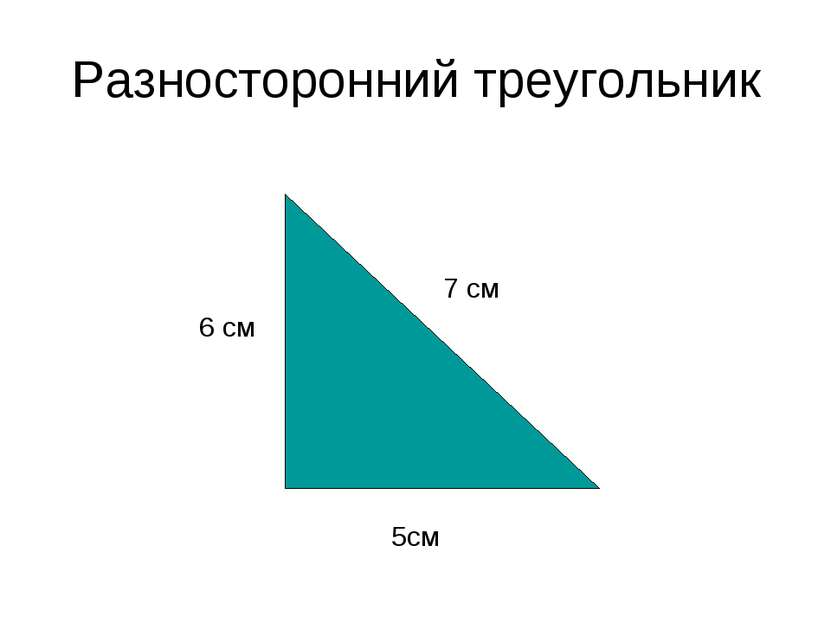 Разносторонний треугольник 5см 6 см 7 см
