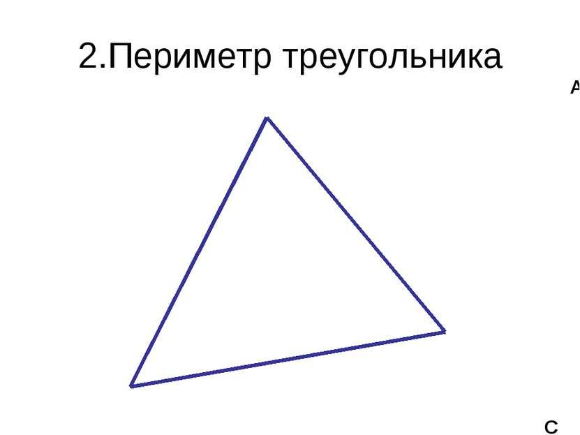 2.Периметр треугольника А В С