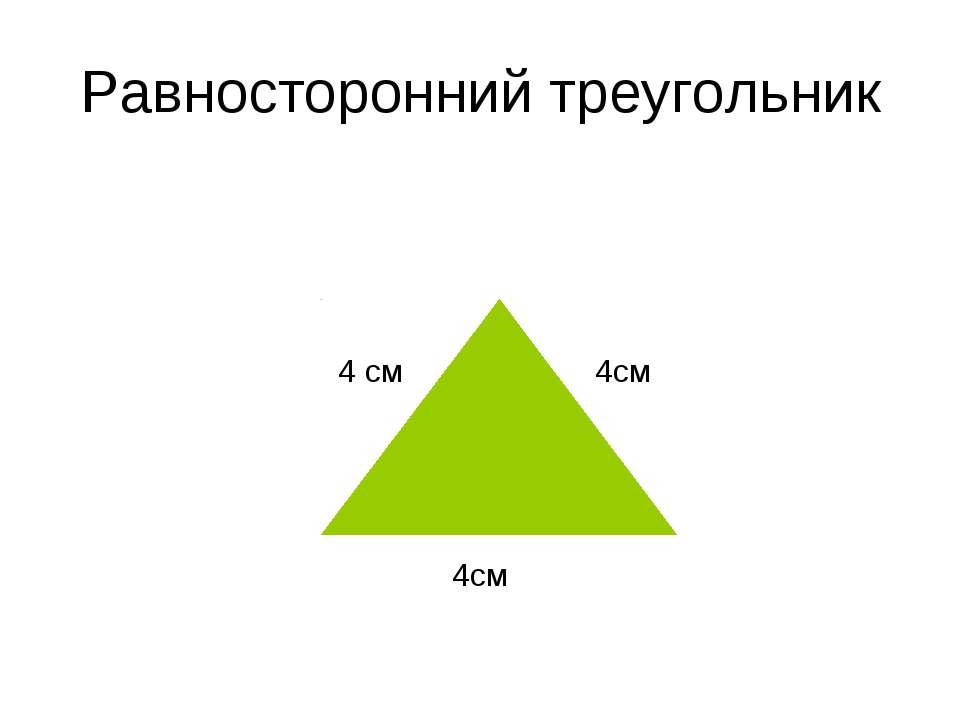 Равносторонний треугольник 4 см 4см 4см