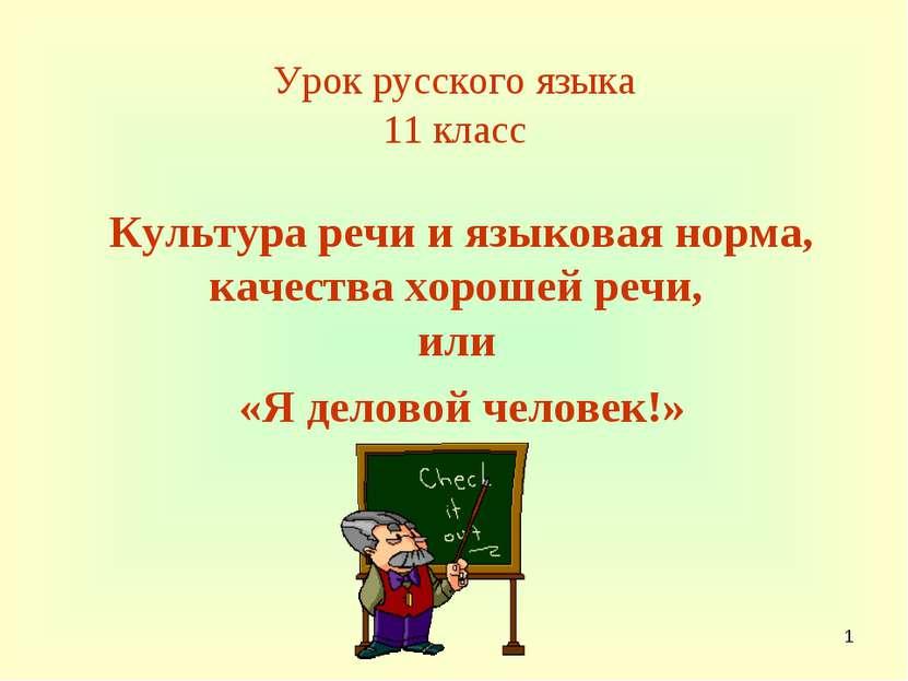 * Урок русского языка 11 класс Культура речи и языковая норма, качества хорош...