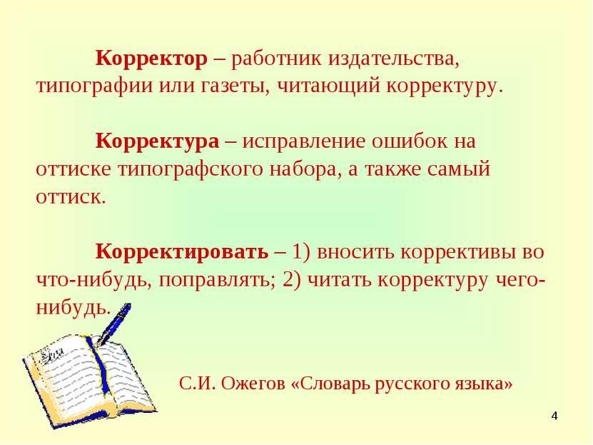 * Корректор – работник издательства, типографии или газеты, читающий корректу...