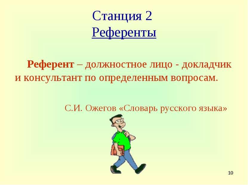 * Станция 2 Референты Референт – должностное лицо - докладчик и консультант п...